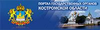 Сайт Костромской области