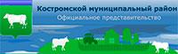 Администрация Костромского района